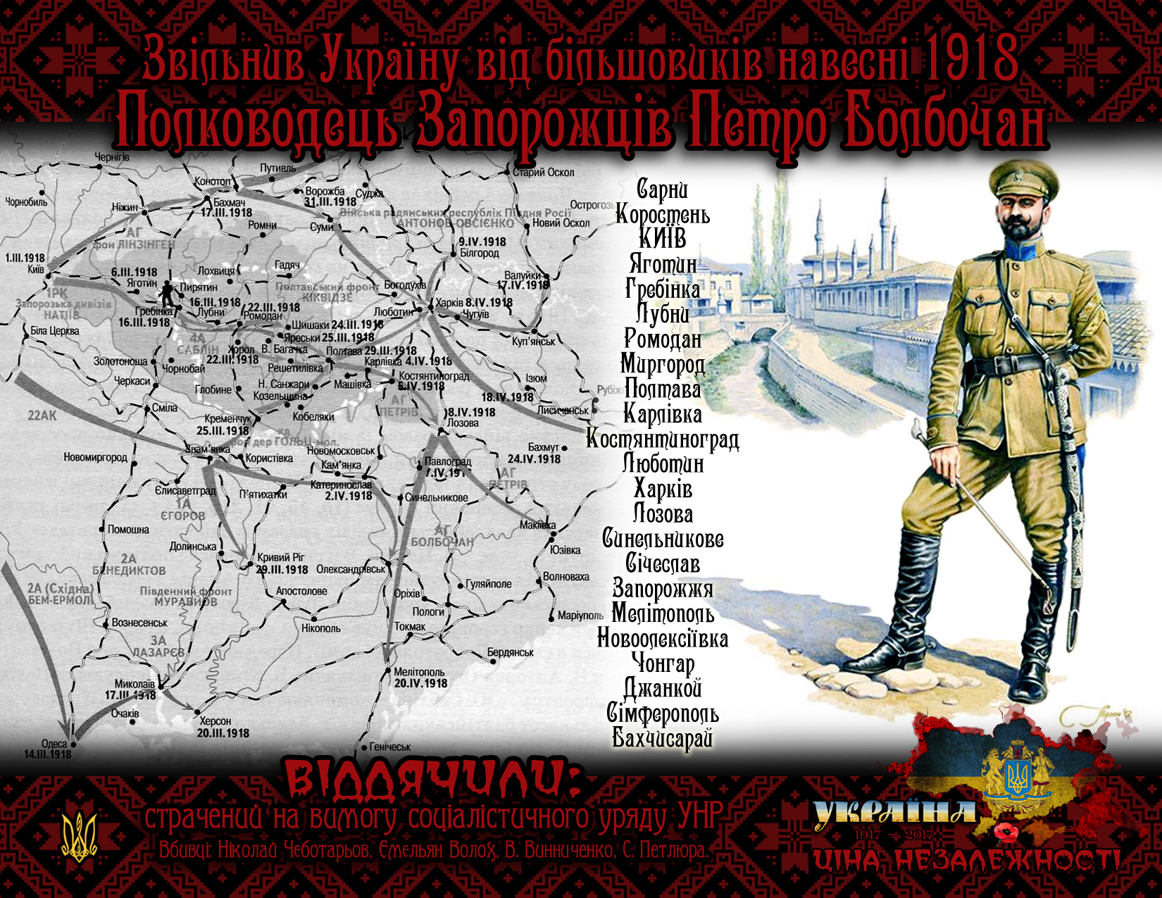 «UKRAINE-1917-—-2017»-014