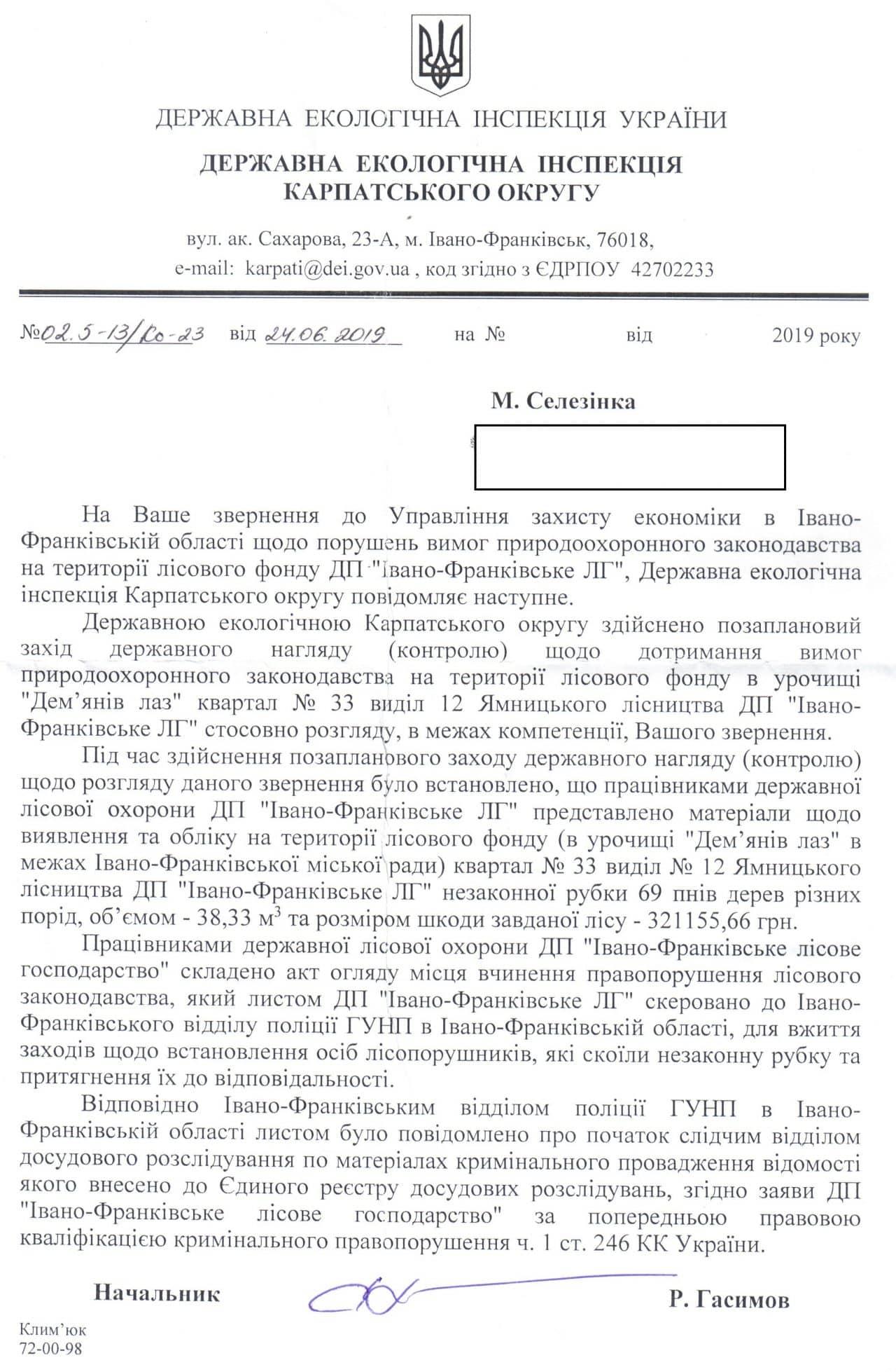 відповідь еко інспекції 24_06_2019