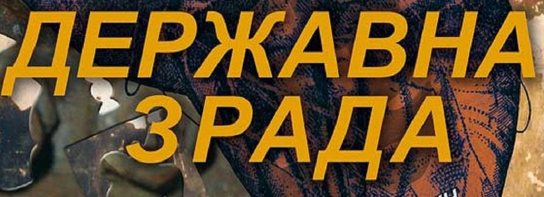 08000000c0-derzavna-zrada-poster-750-1000-medium
