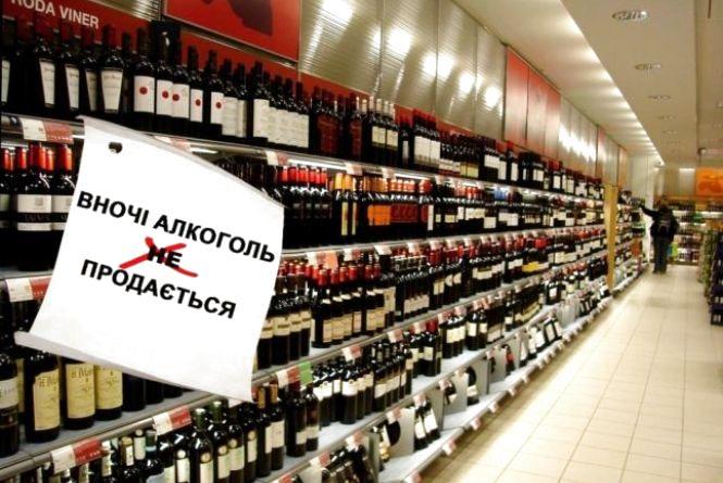 922662-alkogol-vnochi-u-ternopoli-kupiti-mozhna-ale-vidkritimi