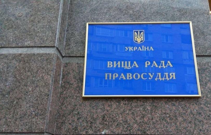 Vyshha-rada-pravosuddya