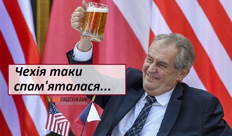 Чехія спам'яталася