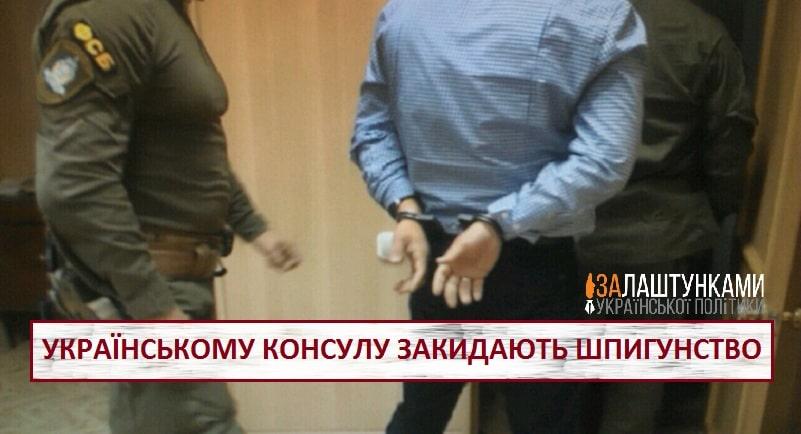 ФСБ укр консула