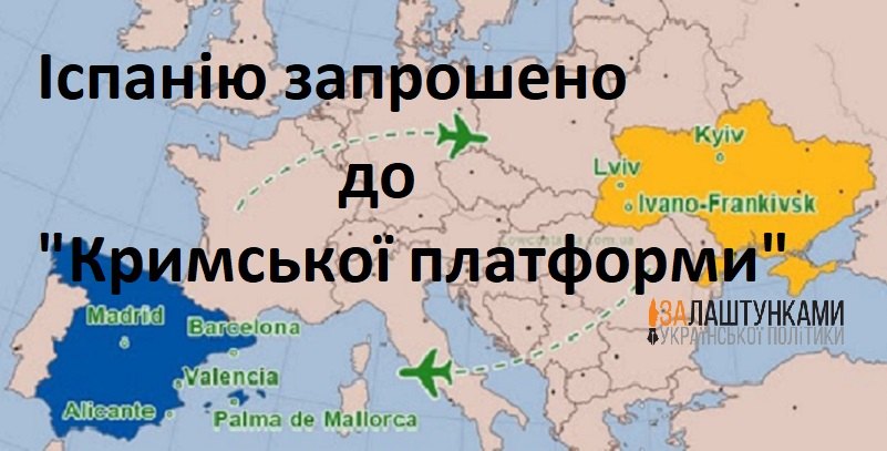 Іспанію запрошено до Кримської платформи