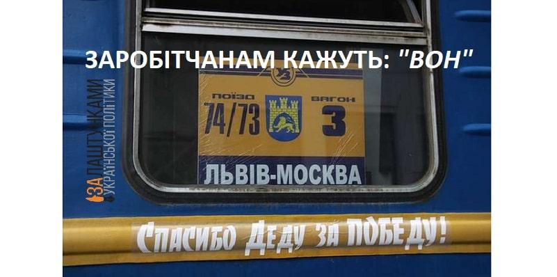 Москва проганяє заробітчан