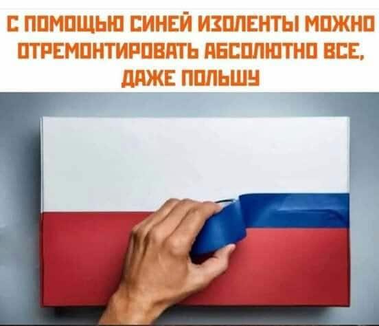Польщі російська пизда