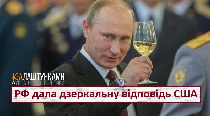 РФ дала дзеркальну відповідь США