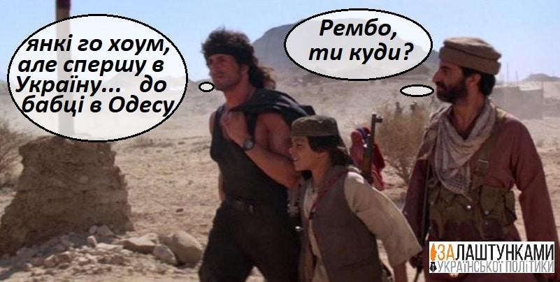 Рембо їде в Україну