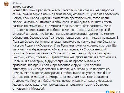 Суворов Віктор