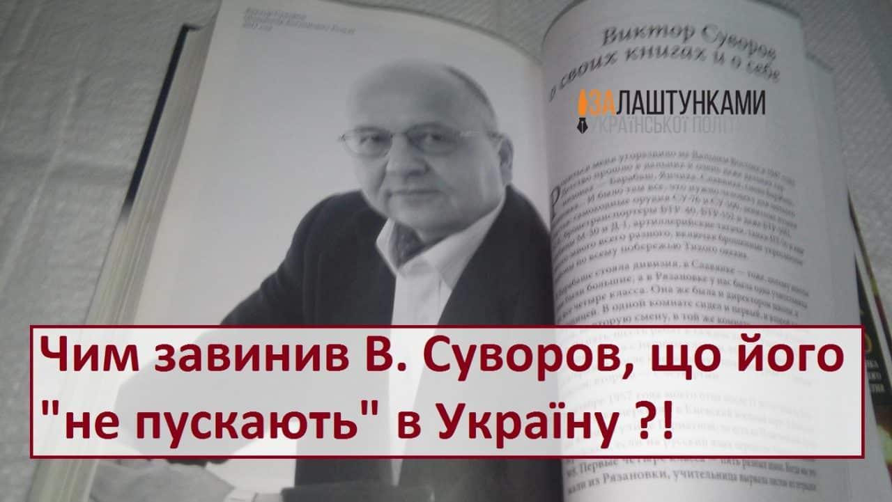 Суворова не пускають в Україну