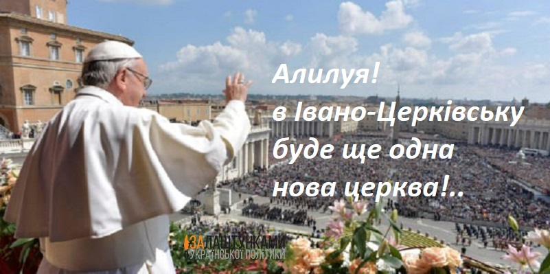 В Івано-Церківську будуватимуть новий храм