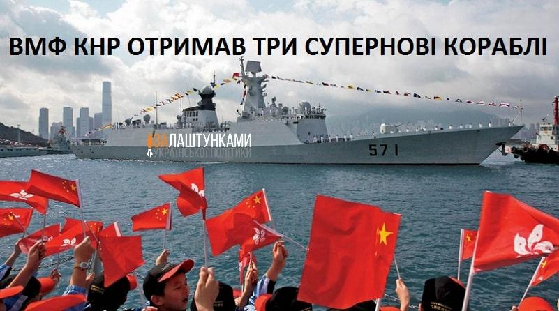 ВМФ Китаю