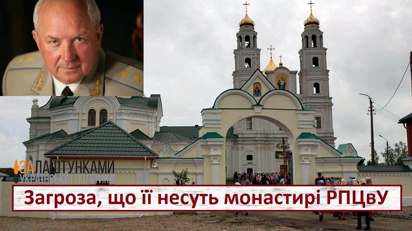 Яку загрозу несуть монастирі РПЦвУ