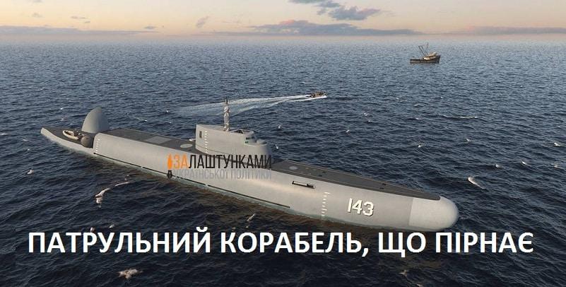 Занурювальні кораблі 001