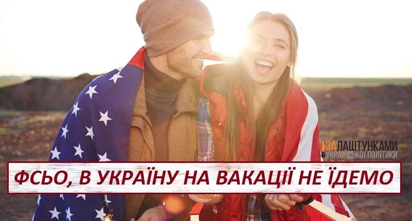 американські туристи
