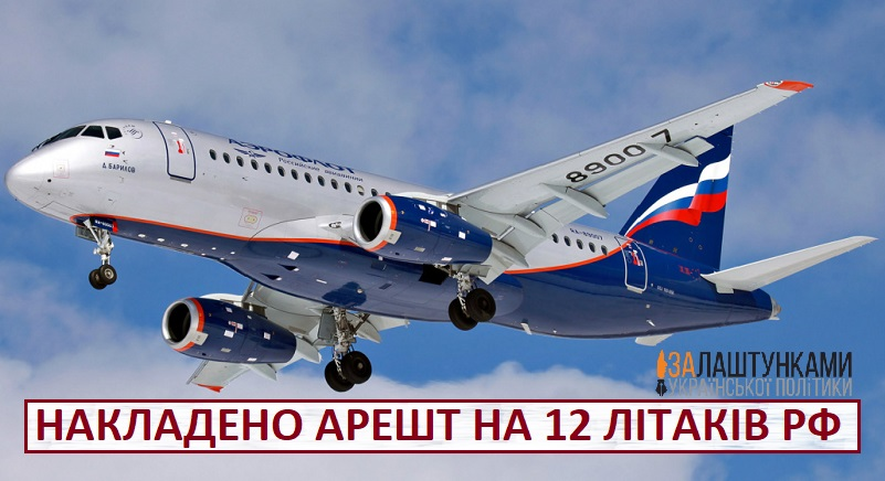 арешт літаків РФ прокуратурою АРК в екзилі