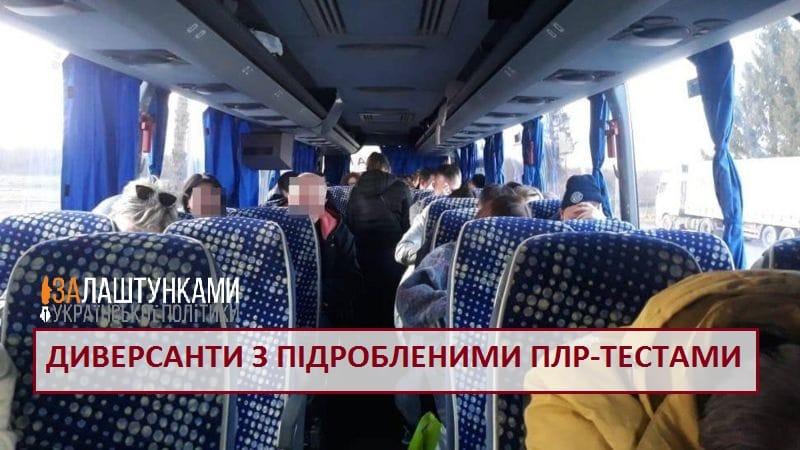 диверсанти з Білорусі