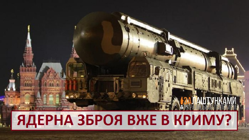 ядерна зброя в Криму
