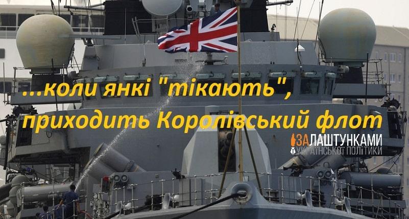 коли янкі тікають, приходить Королівський флот