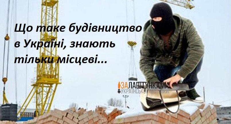 крадіжка з будови