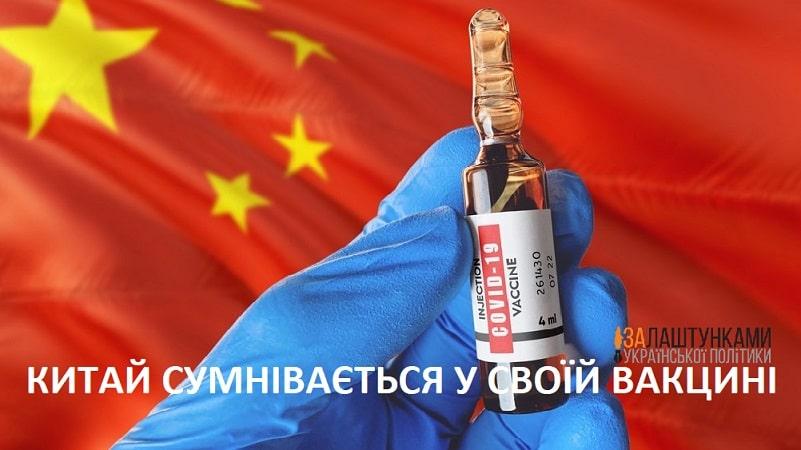 китайська вакцина