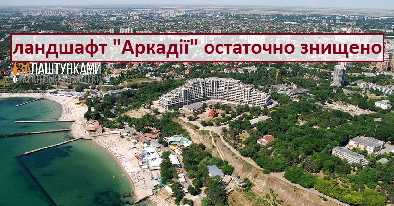 пляж Аркадія знищено остаточно