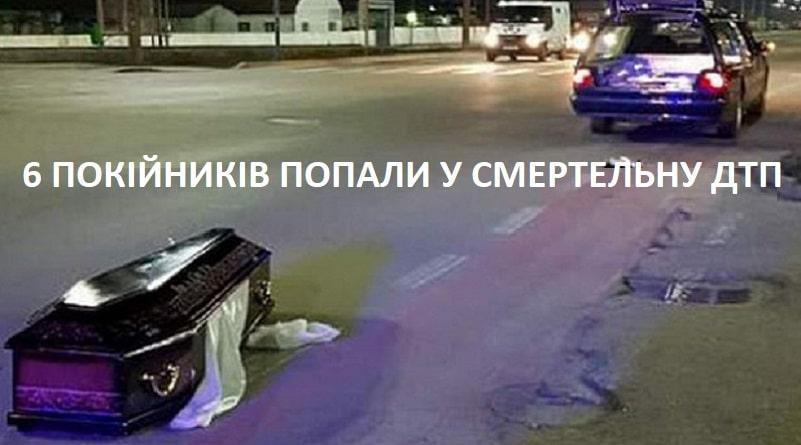 покійники попали у смертельну ДТП