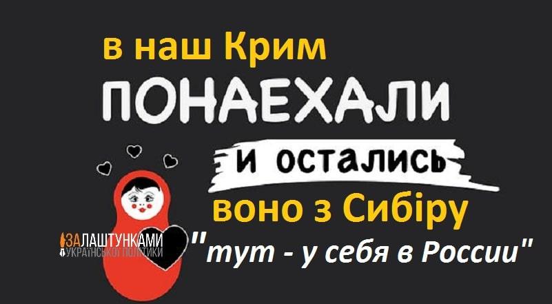 понаїхали в Крим