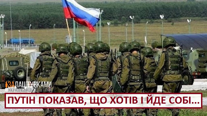 російська армія йде геть