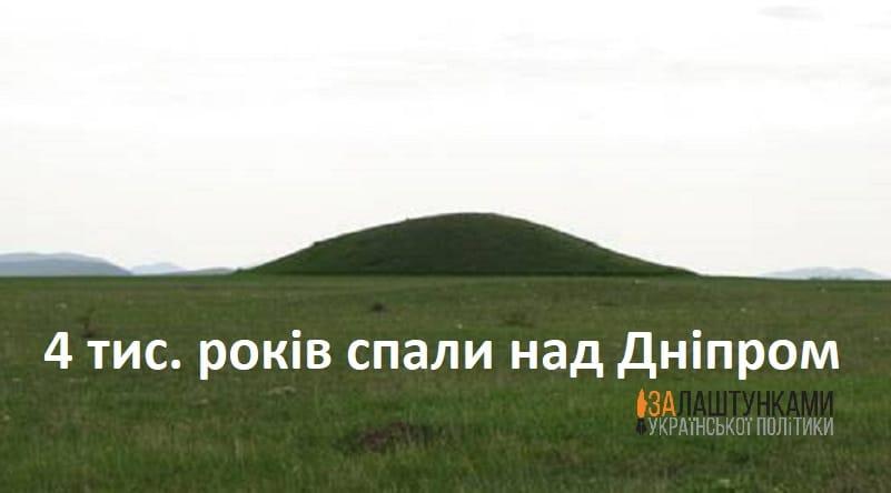 спали над Дніпром