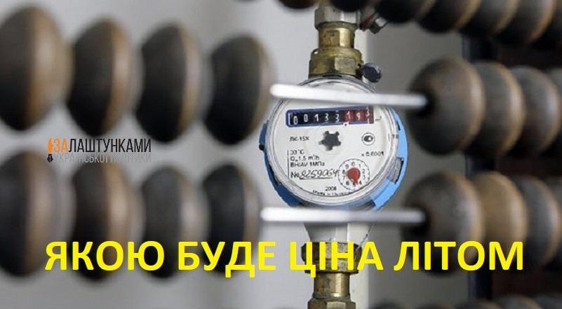 ціна на газ літом