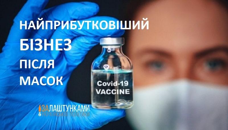 вакцинація – це бізнес