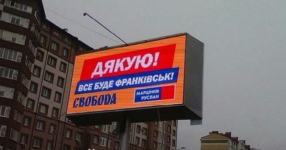 vse-bude-Ivano-Frankivsk-00000000087