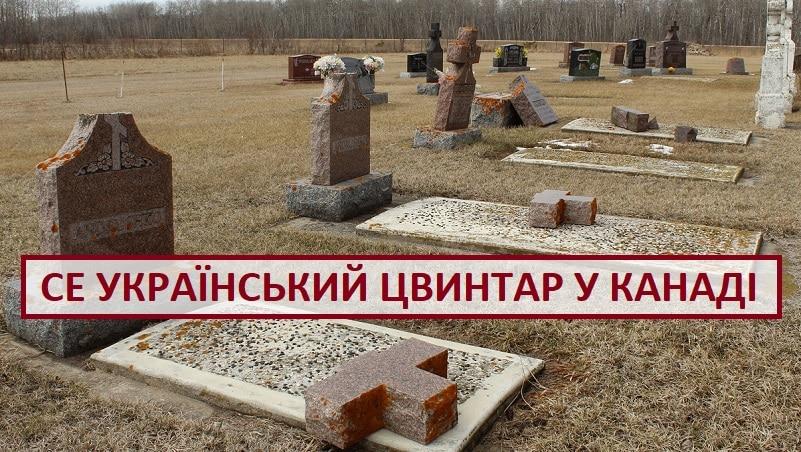 український цвинтар у канаді