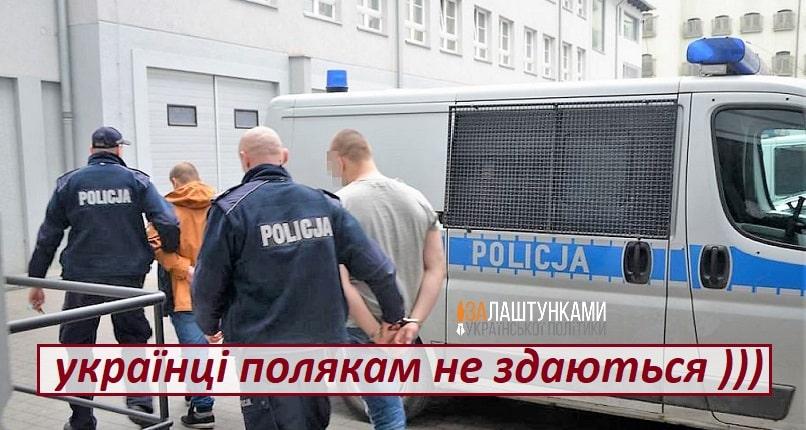 українці полякам не здаються
